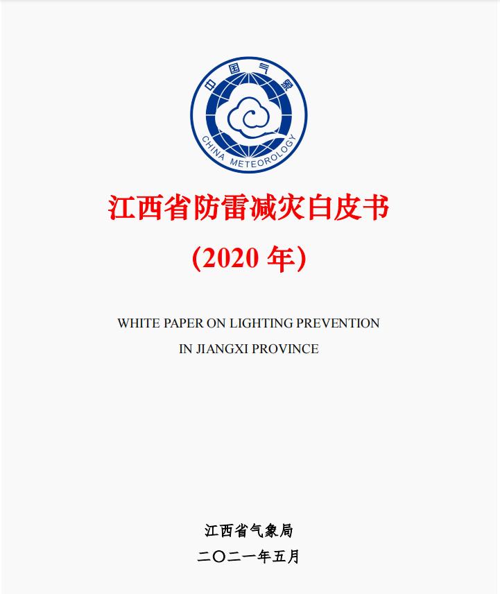 江西省万博体育app下载网站减灾白皮书(2020年)